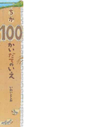 ちか100かいだてのいえ (ビッグブック)