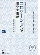 コロケーションで増やす表現 ほんきの日本語 上級日本語学習者向け vol.2