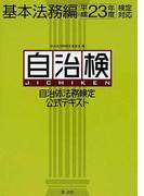 自治体法務検定公式テキスト 自治検 基本法務編