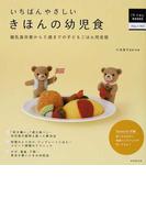 いちばんやさしいきほんの幼児食 離乳食卒業から5歳までの子どもごはん完全版 (はじめてBOOKS Baby & Child)