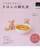 いちばんやさしいきほんの離乳食 おかゆ1さじからスタートする初めてのごはん (はじめてBOOKS Baby & Child)