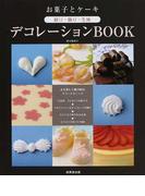 お菓子とケーキ絞り・飾り・生地デコレーションBOOK