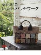 柴田明美とっておきのパッチワーク 好きな布地を形にして… (レディブティックシリーズ パッチワーク)