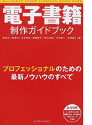 電子書籍制作ガイドブック プロフェッショナルのための最新ノウハウのすべて