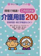 介護用語これだけは200 医療用語・横文字略語もOK!!