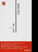 静岡学問所 (静新新書)
