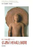 新アジア仏教史 02 仏教の形成と展開