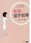 日本語教師のための実践・漢字指導