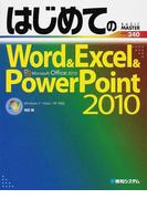 はじめてのWord & Excel & PowerPoint 2010 Microsoft Office 2010 (BASIC MASTER SERIES)