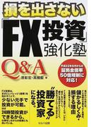 損を出さない「FX投資」強化塾Q&A 平成22年8月からの証拠金倍率50倍規制に対応!