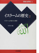 宗教の世界史 12 イスラームの歴史 2 イスラームの拡大と変容