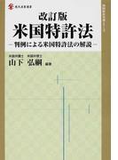米国特許法 判例による米国特許法の解説 改訂版 (現代産業選書 知的財産実務シリーズ)(知的財産実務シリーズ)