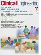 クリニカルエンジニアリング 臨床工学ジャーナル Vol.21No.11(2010−11月号) 特集呼吸ケアチームの活躍