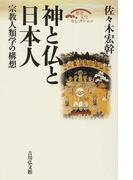 神と仏と日本人 宗教人類学の構想 (歴史文化セレクション)