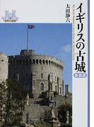イギリスの古城 新装版 (世界の城郭)