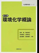 環境化学概論 第3版 (化学教科書シリーズ)