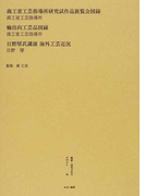 叢書・近代日本のデザイン 復刻 30 商工省工芸指導所研究試作品展覧会図録