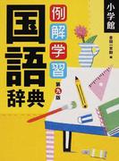 例解学習国語辞典 第9版
