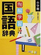 例解学習国語辞典 第9版 ワイド版