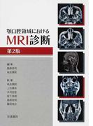 顎口腔領域におけるMRI診断 第2版