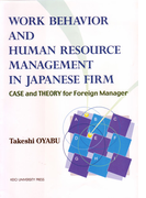 WORK BEHAVIOR AND HUMAN RESOURCE MANAGEMENT IN JAPANESE FIRM CASE and THEORY for Foreign Manager