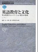 英語教育学大系 第3巻 英語教育と文化