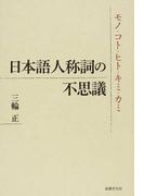 日本語人称詞の不思議 モノ・コト・ヒト・キミ・カミ