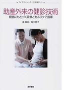 助産外来の健診技術 根拠にもとづく診察とセルフケア指導 (ブラッシュアップ助産学)