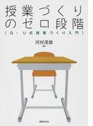 授業づくりのゼロ段階 Q−U式授業づくり入門