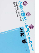 小鳥と柴犬と小沢イチローと 日本を面白くしてしまった政治家47人の罪と罰 Tokyo Daturyoku Shinbun