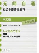 ひとりでできる初級日本語文法の復習 中国語版