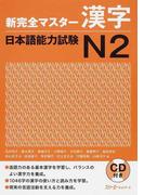 新完全マスター漢字日本語能力試験N2
