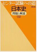 センター試験への道日本史問題と解説 日本史B 第5版