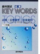 歯科国試必修KEY WORDS TOPICS 2011 必修・公衆衛生・社会歯科