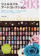 ジェルネイルアートコレクション203 使用ブランドの品番、パーツ名まで全公開!オールデザイン・完全レシピつき!
