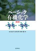 ベーシック有機化学 第2版