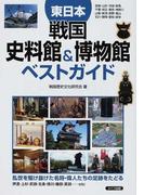 東日本戦国史料館&博物館ベストガイド