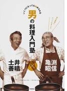いくつになっても始められる男の料理入門塾 2人のかけあいから料理がわかる!