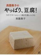 奥薗壽子のやっぱり、豆腐! ラク!ウマ!ヘルシー!満足豆腐レシピ63