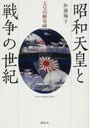 天皇の歴史 08 昭和天皇と戦争の世紀