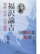 福沢諭吉 朝鮮・中国・台湾論集 「国権拡張」「脱亜」の果て