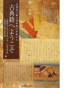 古典籍へようこそ 京都府立総合資料館の書庫から