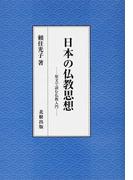 日本の仏教思想 原文で読む仏教入門