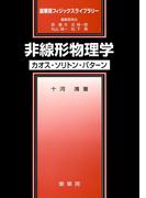 非線形物理学 カオス・ソリトン・パターン (裳華房フィジックスライブラリー)