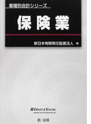 保険業 (業種別会計シリーズ)