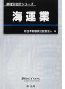 海運業 (業種別会計シリーズ)