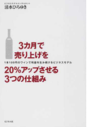 3カ月で売り上げを20%アップさせる3つの仕組み 1本100円のワインで利益を生み続けるビジネスモデル