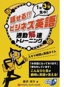 話せる!!ビジネス英語通勤解速トレーニング 1駅3分集中!