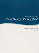 左手のためのピアノ作品集