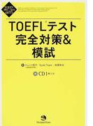 TOEFLテスト完全対策&模試 (TOEFL iBT Testパーフェクト対策シリーズ)